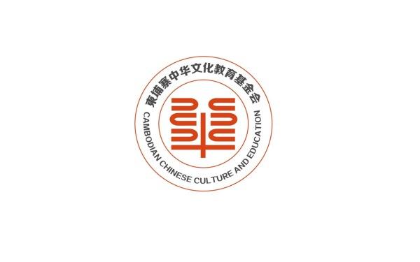 柬埔寨中华文化基金会logo设计