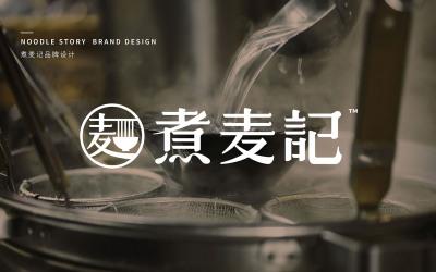 煮麦记品牌LOGO设计 | 2...