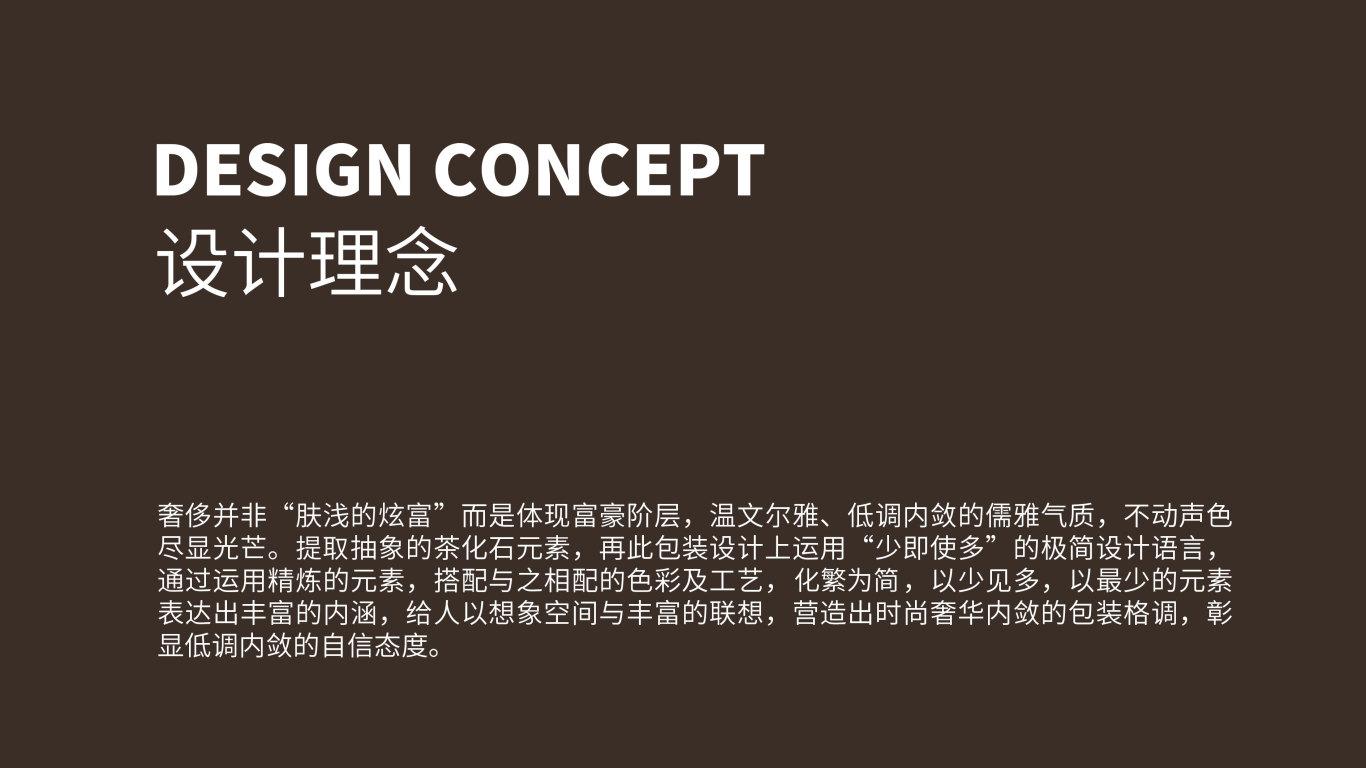 鳳官御品茶化石品牌包裝設計中標圖1