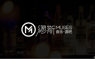 muses酒吧