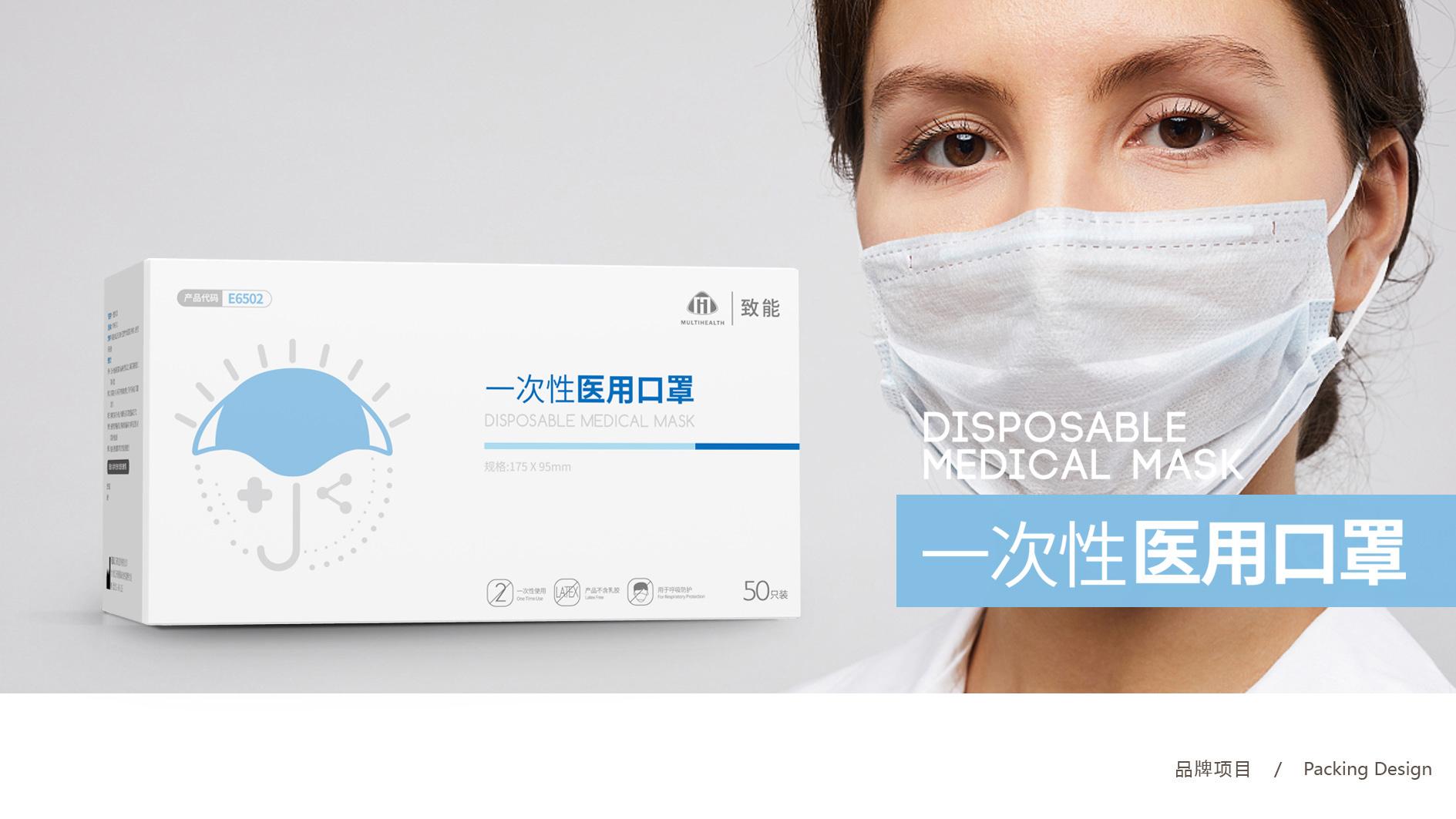 MULTIHEALTH医用口罩品牌包装设计