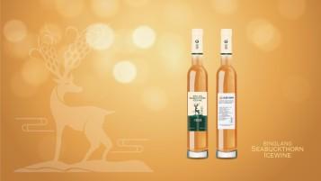 木蘭緣沙棘冰酒品牌包裝設計