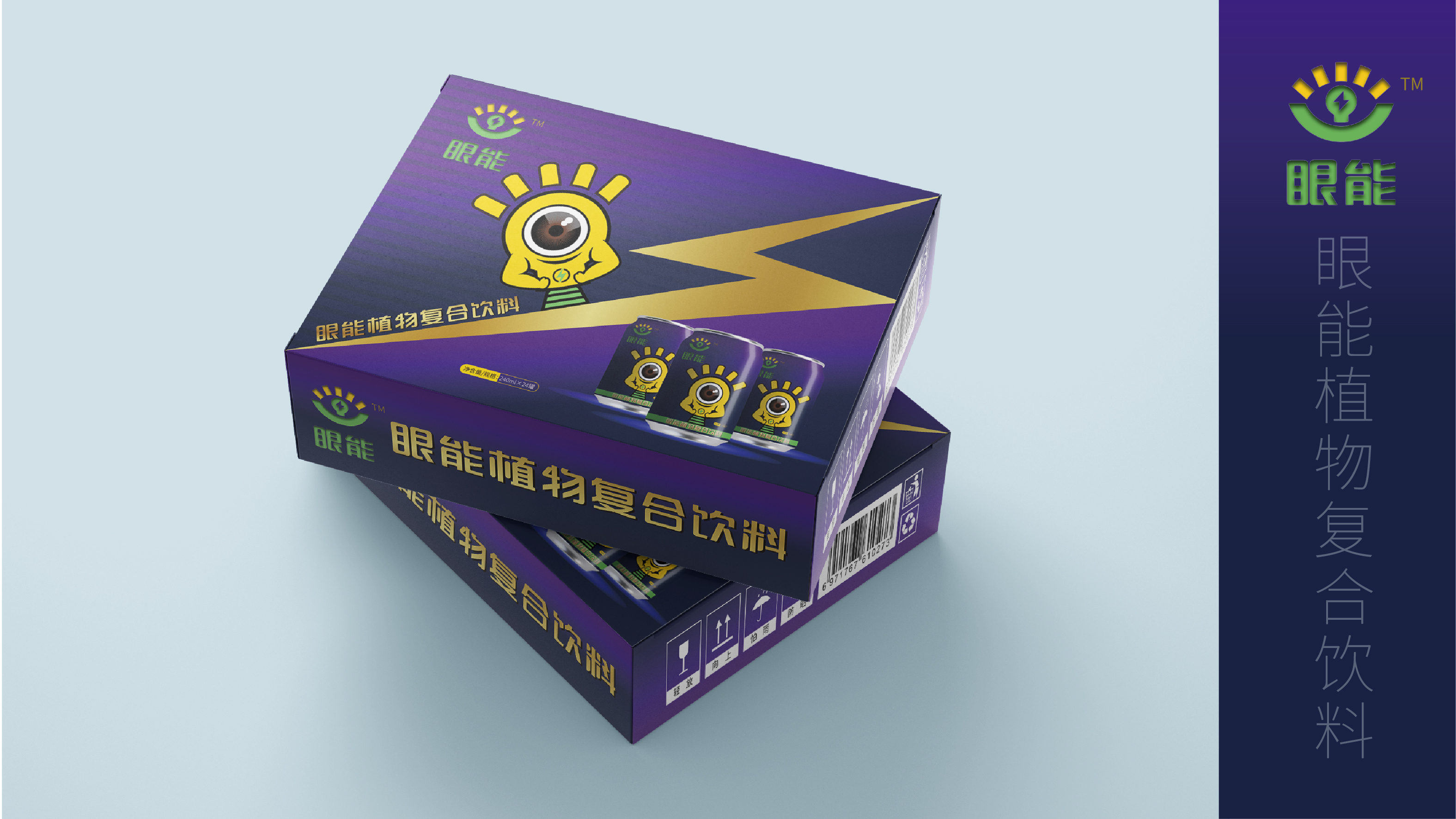 眼能飲品品牌包裝設計
