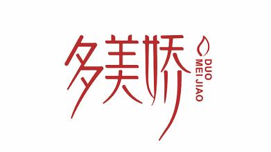 多美娇品牌LOGO乐天堂fun88备用网站