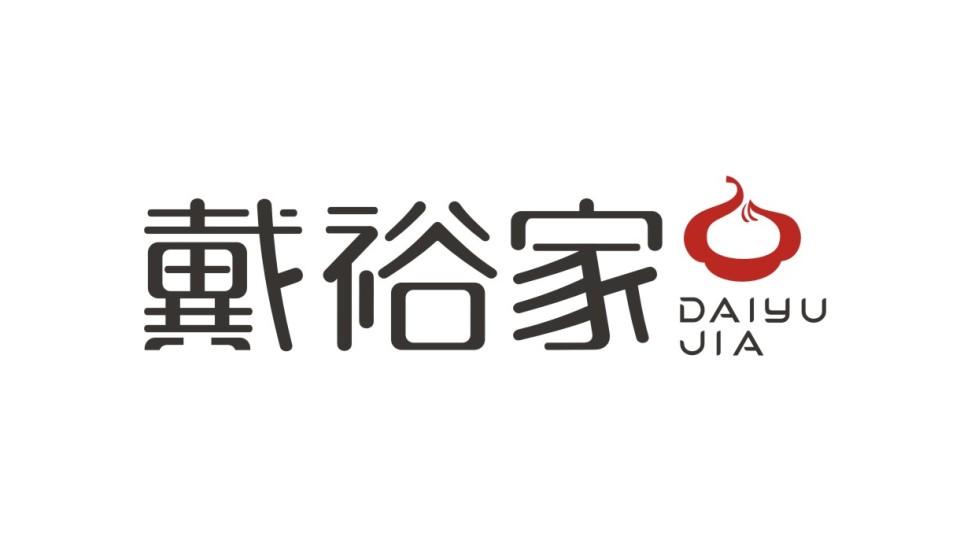 戴裕家餐饮品牌LOGO乐天堂fun88备用网站