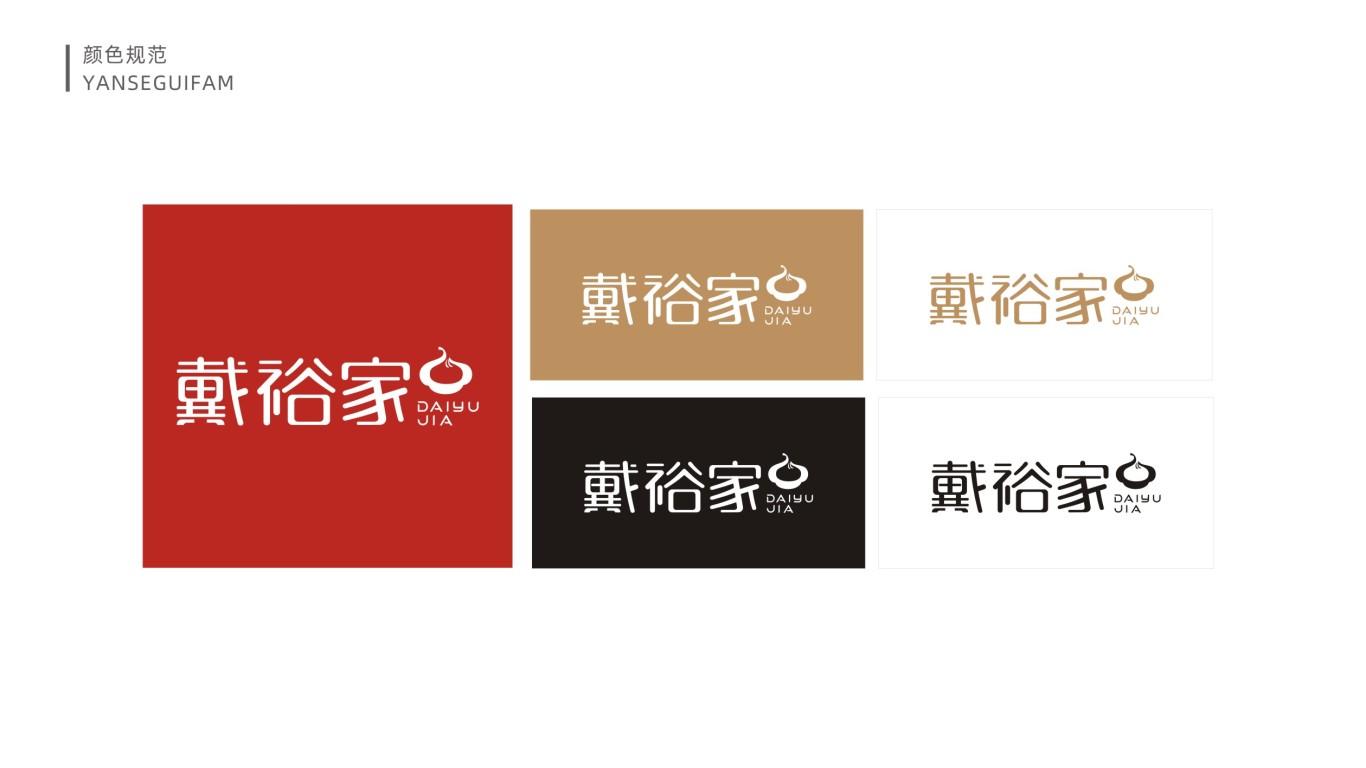 戴裕家餐飲品牌LOGO設計中標圖4