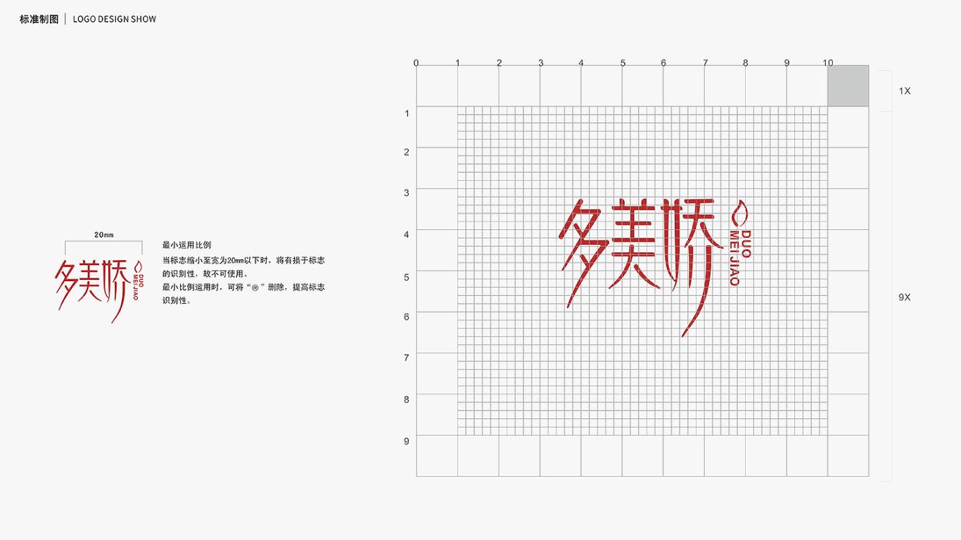 多美娇阿胶品牌LOGO设计中标图6