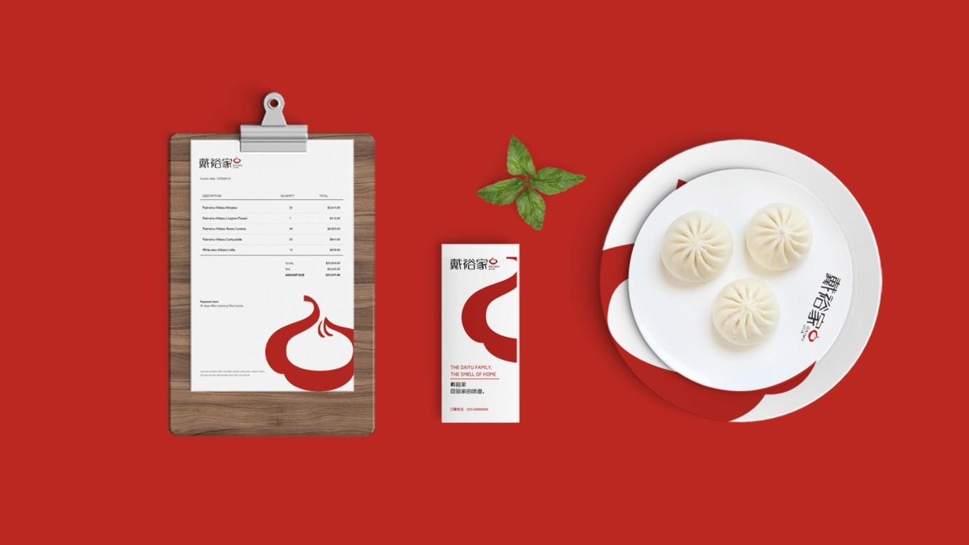 戴裕家餐飲品牌LOGO設計中標圖10