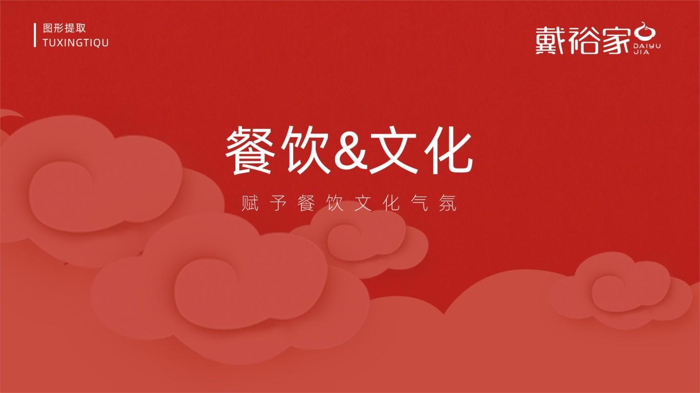 戴裕家餐飲品牌LOGO設計中標圖1