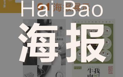 壹悠化妆品海报设计