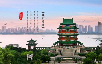 南昌旅游集团banner设计