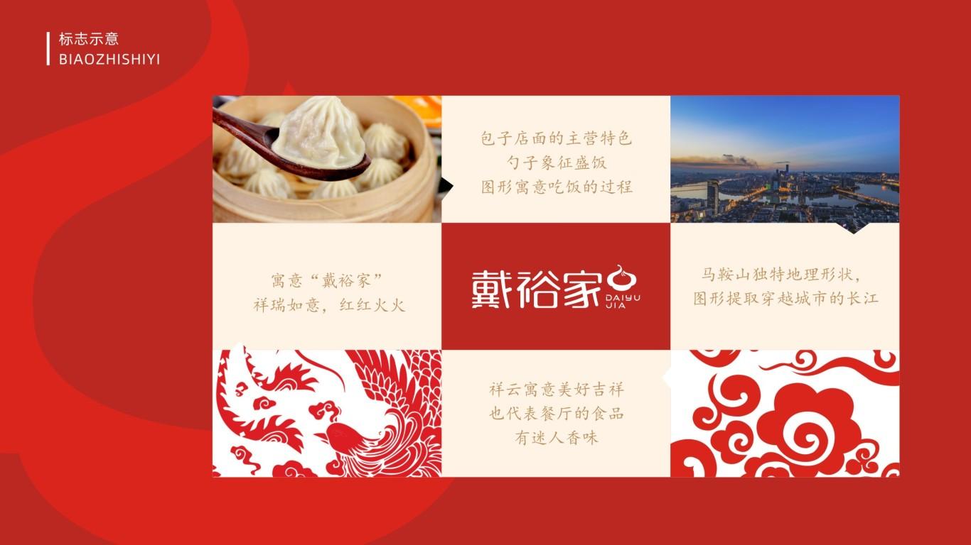 戴裕家餐飲品牌LOGO設計中標圖3