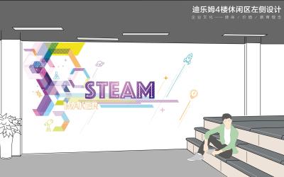 迪乐姆企业文化墙展示设计