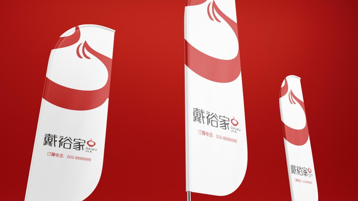 戴裕家餐飲品牌LOGO設計中標圖11