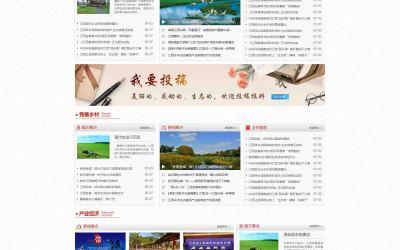 关于江西晨报的官网设计