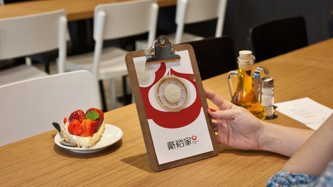 戴裕家餐飲品牌LOGO設計中標圖9