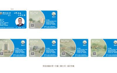 华东交通大学校友卡设计(三版)