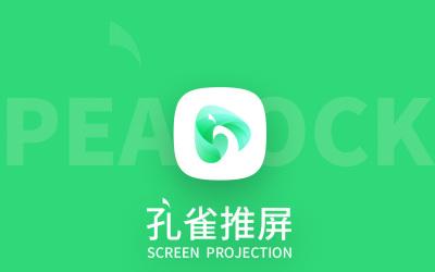 孔雀推屏手機版界面設計