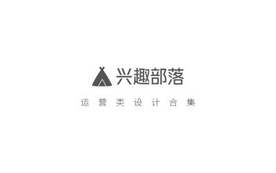 【视觉设计】腾讯兴趣部落 运营...