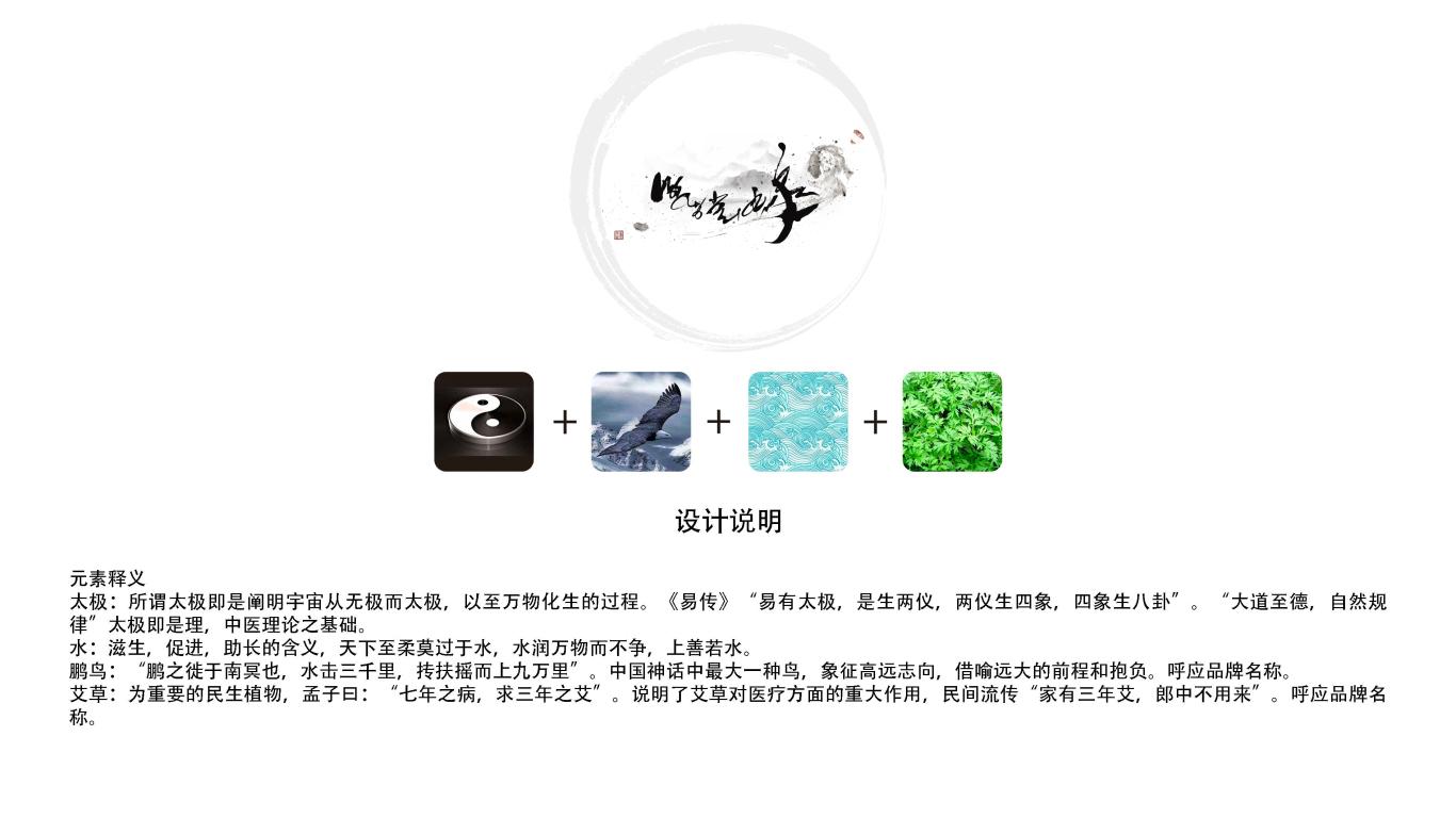 鹏艾堂映像酒店品牌LOGO乐天堂fun88备用网站中标图1