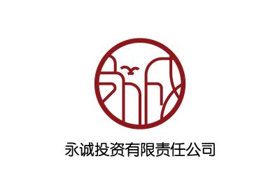 永誠投資服務logo設計