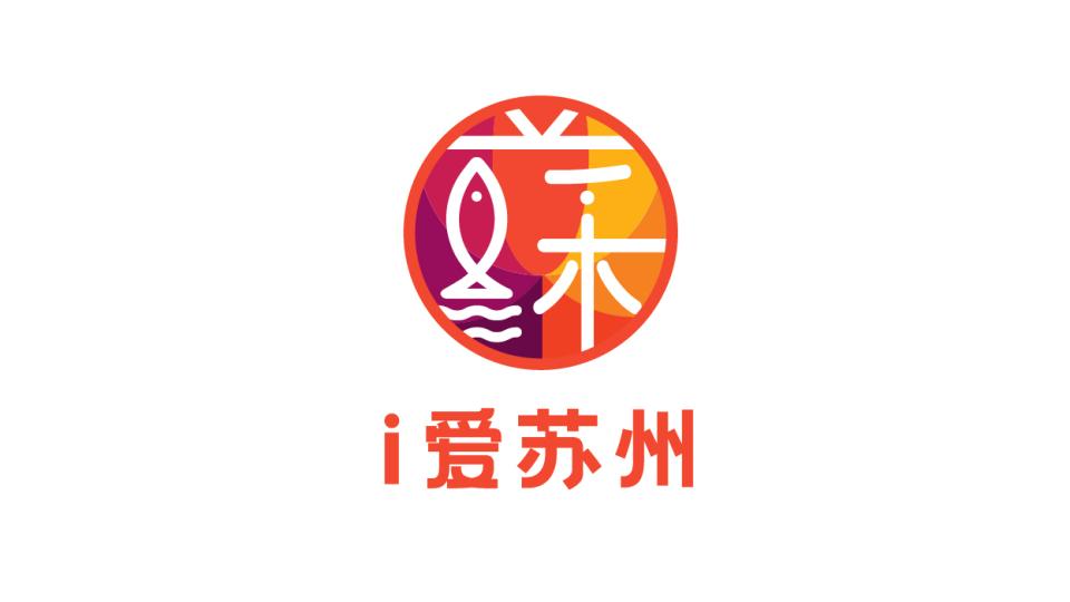 i 愛蘇州文化品牌LOGO設計