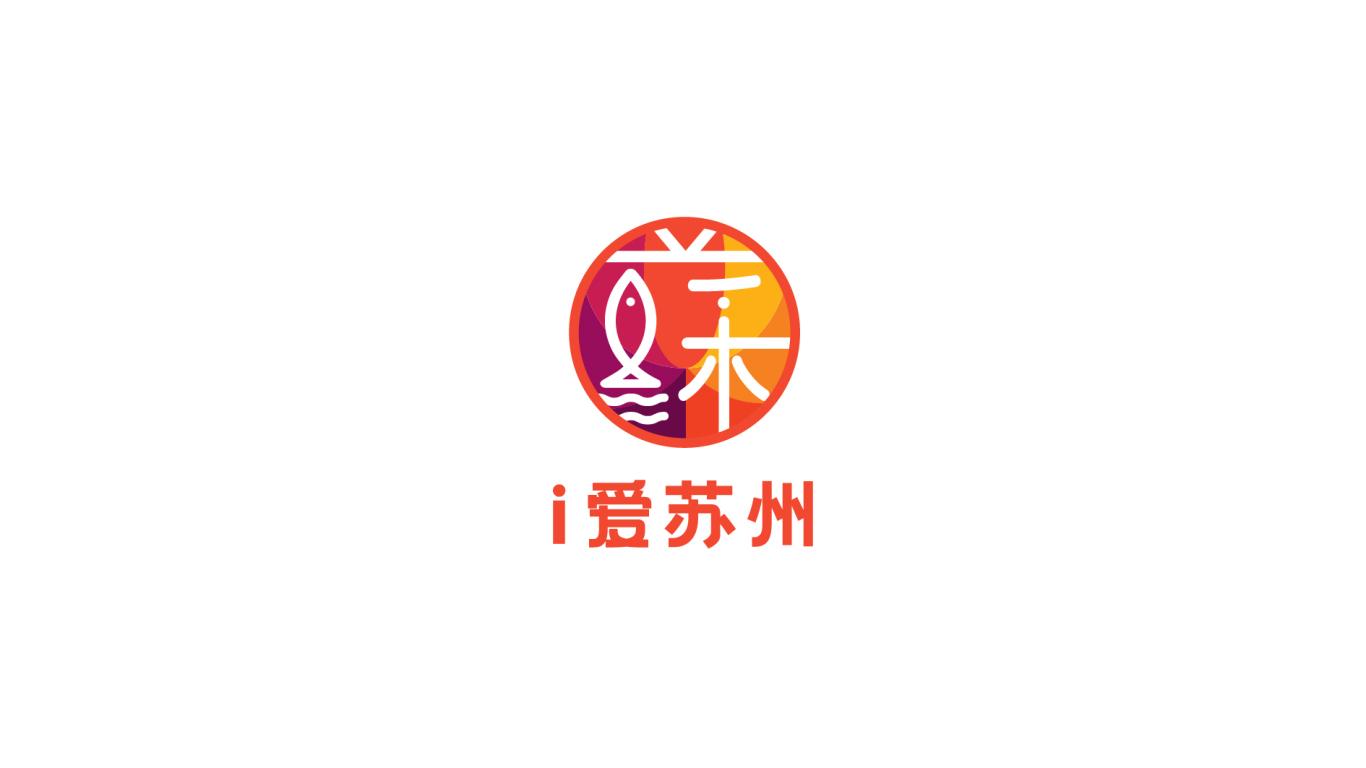 i 爱苏州文化品牌LOGO设计中标图0