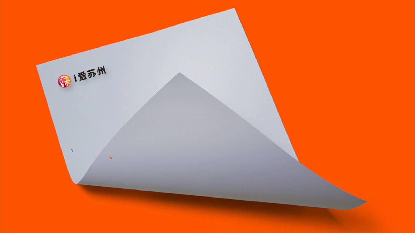 i 爱苏州文化品牌LOGO设计中标图1