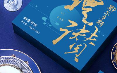礼赞中秋月饼礼盒设计