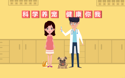 中国人口宣传教育中心(孕期宠物...