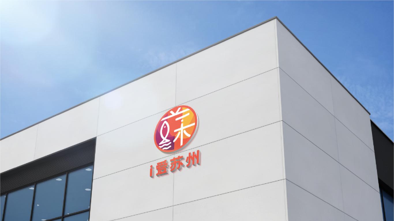 i 爱苏州文化品牌LOGO设计中标图6