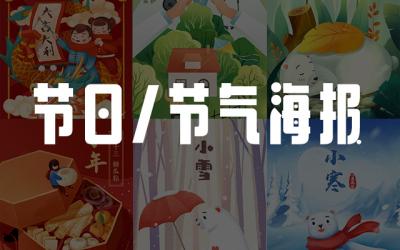 节日/节气手机传播海报