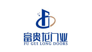 富贵龙门业公司LOGO设计