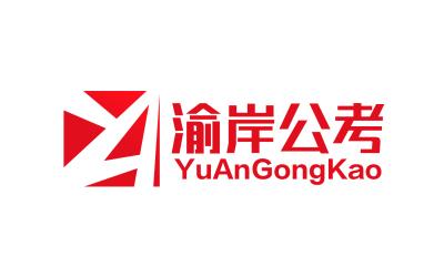 渝岸公考教育logo设计