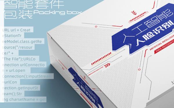 智能科技的一组包装设计