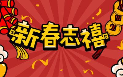 【专题乐天堂fun88备用网站】腾讯兴趣部落新春专...