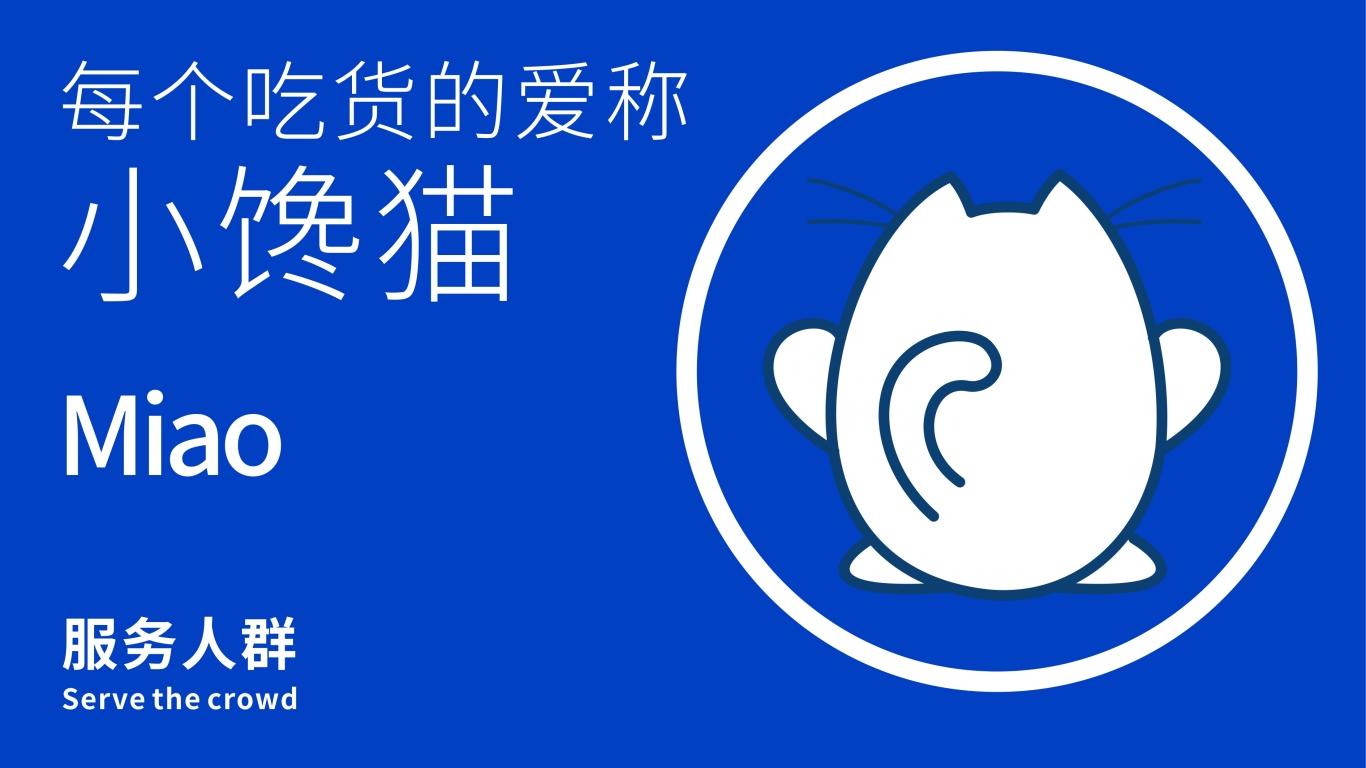 东哥生鲜品牌LOGO设计中标图2