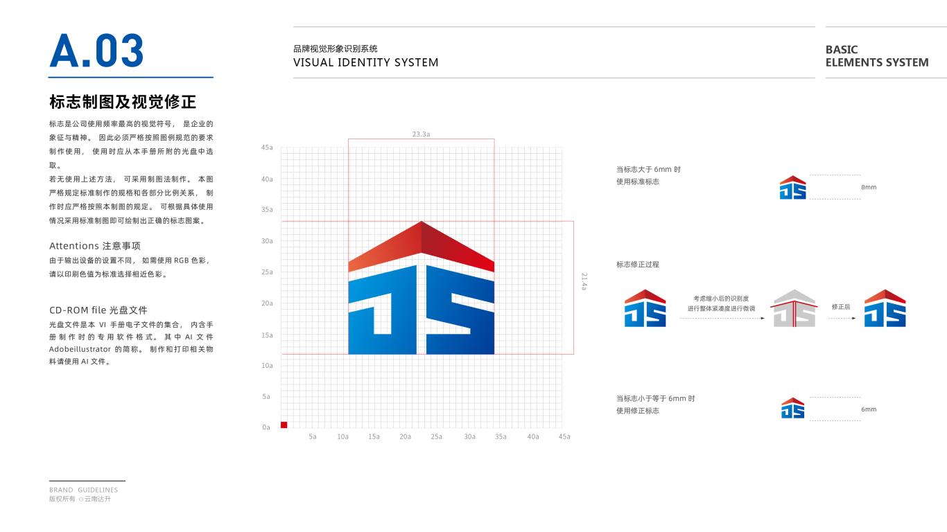 达升建筑品牌VI亚博客服电话多少中标图5