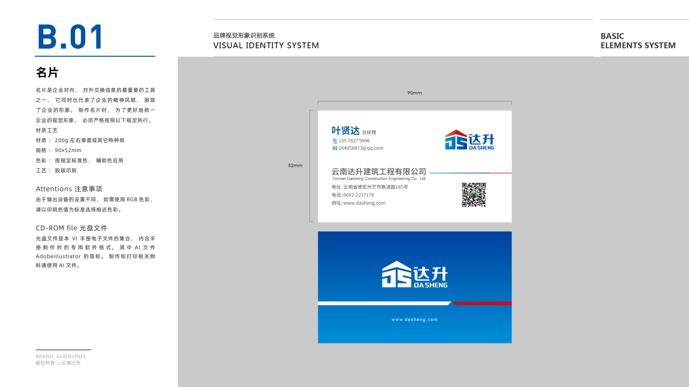 达升建筑品牌VI亚博客服电话多少中标图23