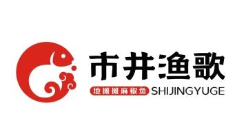 市井漁歌地攤攤麻椒魚品牌LOGO設計