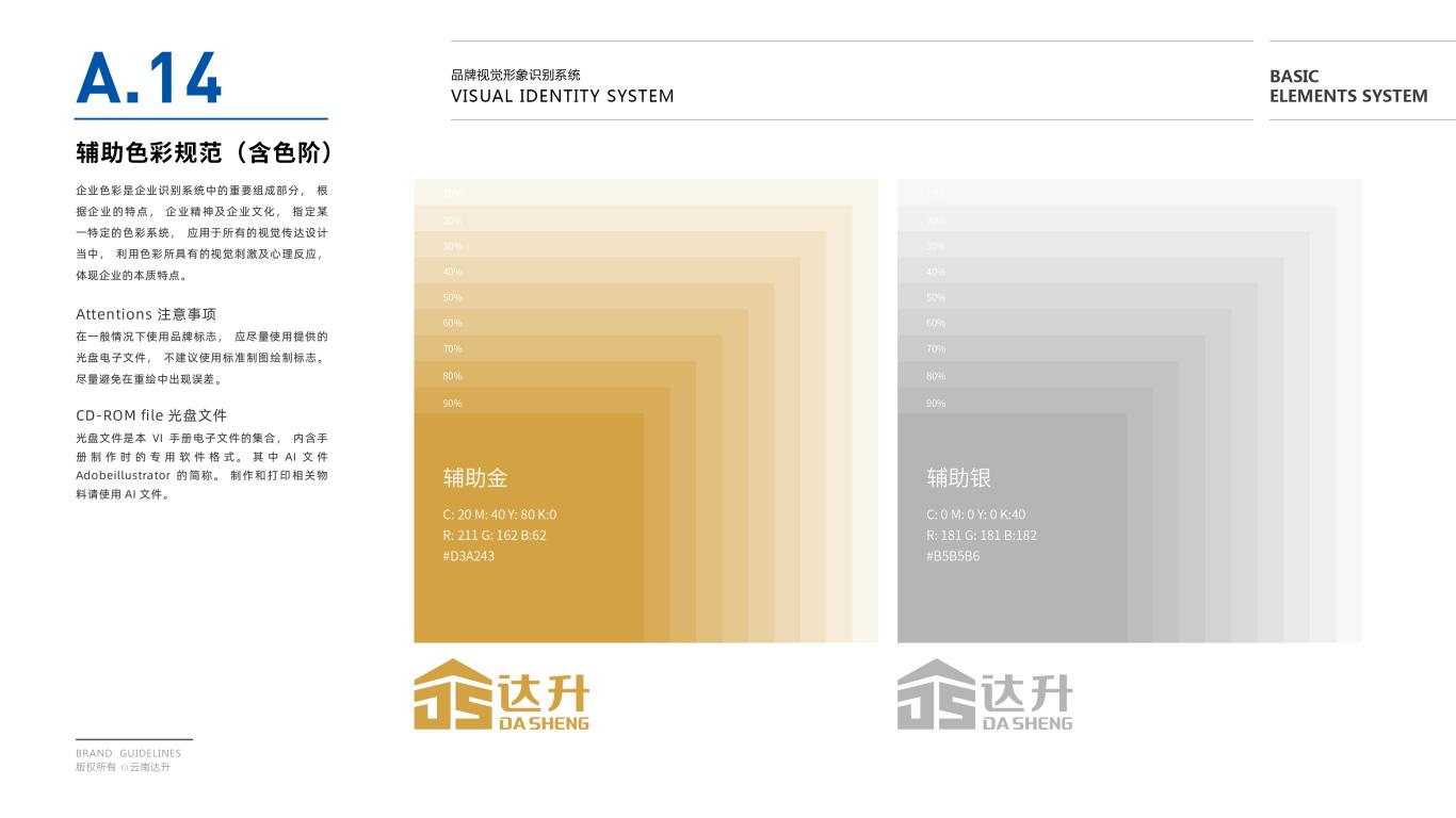 达升建筑品牌VI亚博客服电话多少中标图16