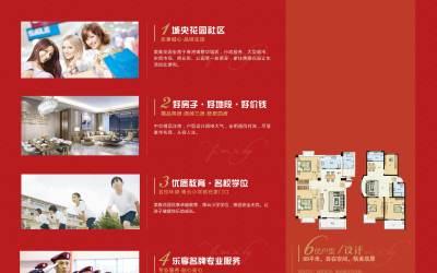 美雅花园房地产宣传单张乐天堂fun88备用网站