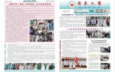 陽春市人民醫院報紙排版設計