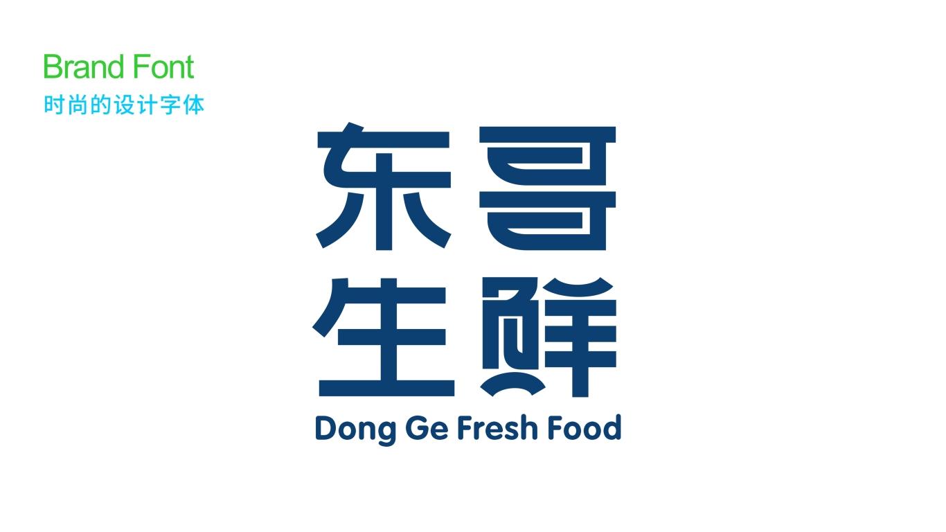 东哥生鲜品牌LOGO设计中标图4