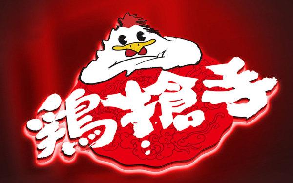 鸡枪手 网红餐厅品牌设计