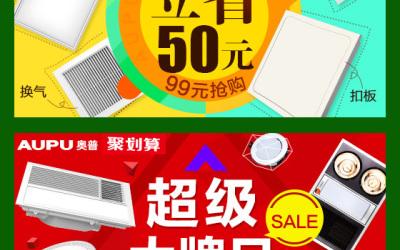 奥普旗舰店banner设计