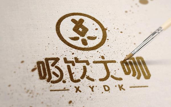 吸引大咖 饮品连锁品牌LOGO VI设计