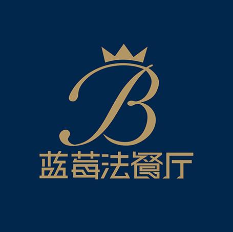 蓝莓法餐厅 LOGO设计