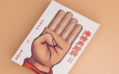 海豬肉臘腸包裝設計