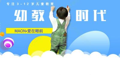 咕叽公司网站banner设计